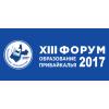 Мы приняли участие в XIII форуме «Образование Прибайкалья – 2017»