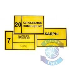 Информационное табло, табличка