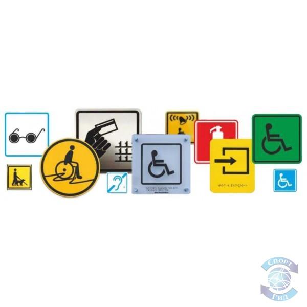 Пиктограмма, информационный знак, наклейка