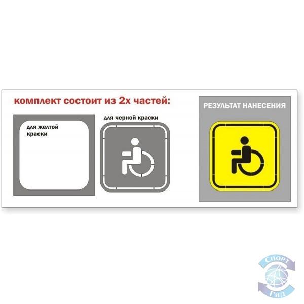 Трафарет отрисовки знака стоянки для инвалидов